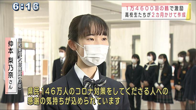 那覇浦添地区高校生が万羽鶴を贈る