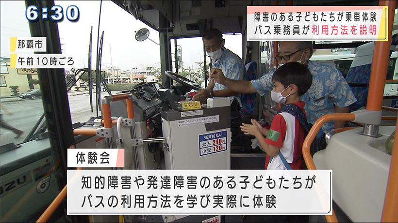 沖縄で障害のある子どもたちがバス乗車体験