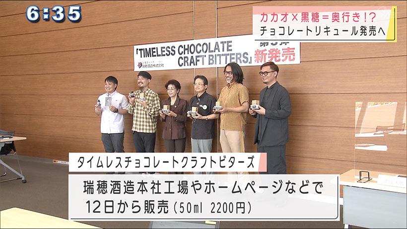 瑞穂酒造が新チョコレートリキュールを発表