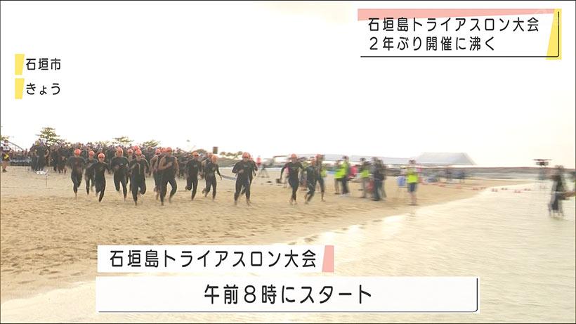 石垣島トライアスロン大会2年ぶりに開催
