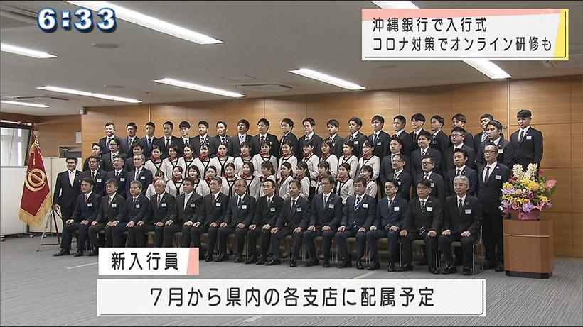 沖縄銀行で入行式