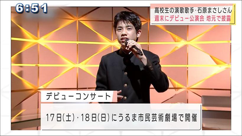 演歌歌手・石原まさしさん ようやくデビューコンサート
