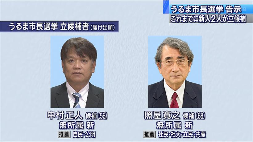 うるま市長選告示 新人2人が立候補