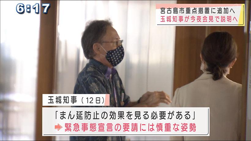 沖縄県 緊急の幹部会議と新型コロナ対策会議を開催
