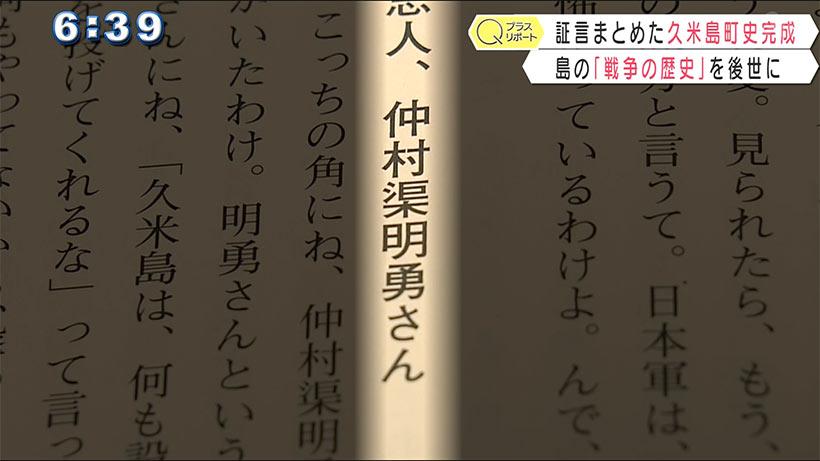 久米島町史が語る島の戦争