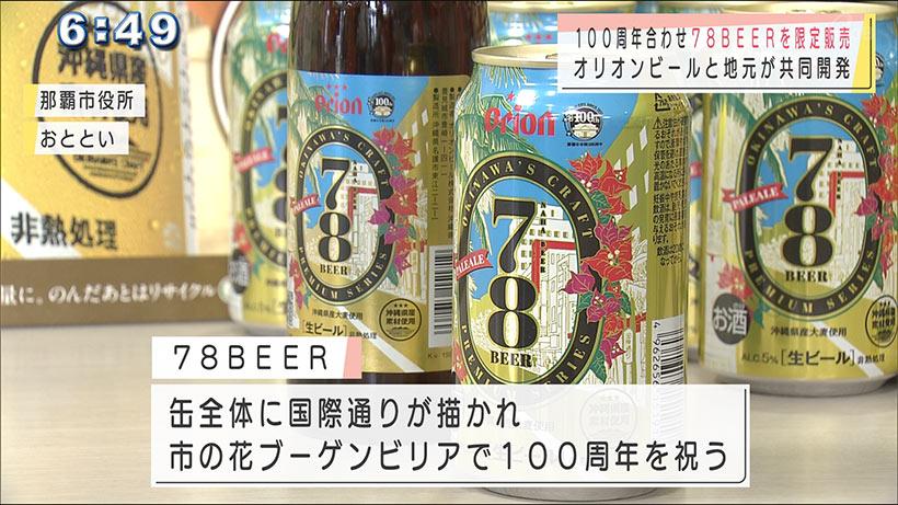那覇市市制100周年で78ビール