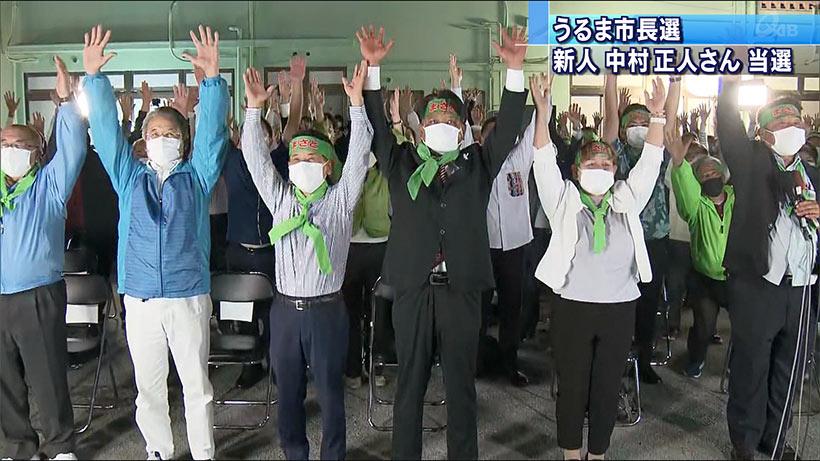 うるま市長選 中村正人さんが初当選