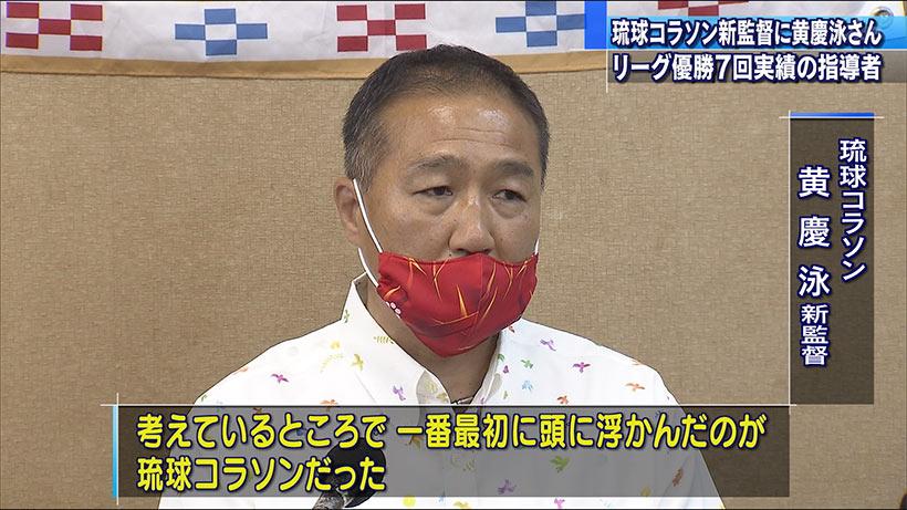 琉球コラソンに元日本女子代表指揮官 黄慶泳新監督