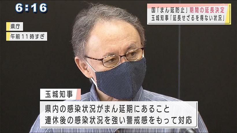 まん延防止等重点措置延長へ県も対応