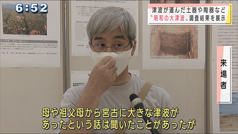 明和津波から250年 大津波の痕跡を探る展示