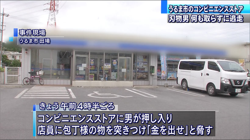 うるま市のコンビニエンスストアで強盗未遂