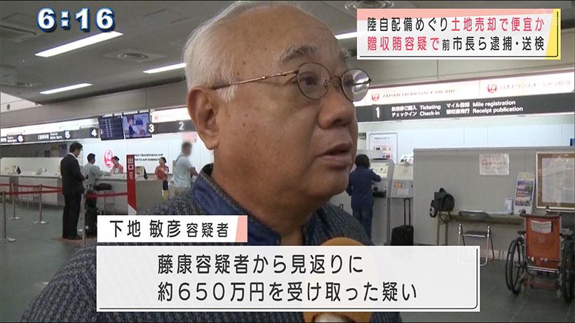 前市長ら贈収賄の容疑で逮捕・送検