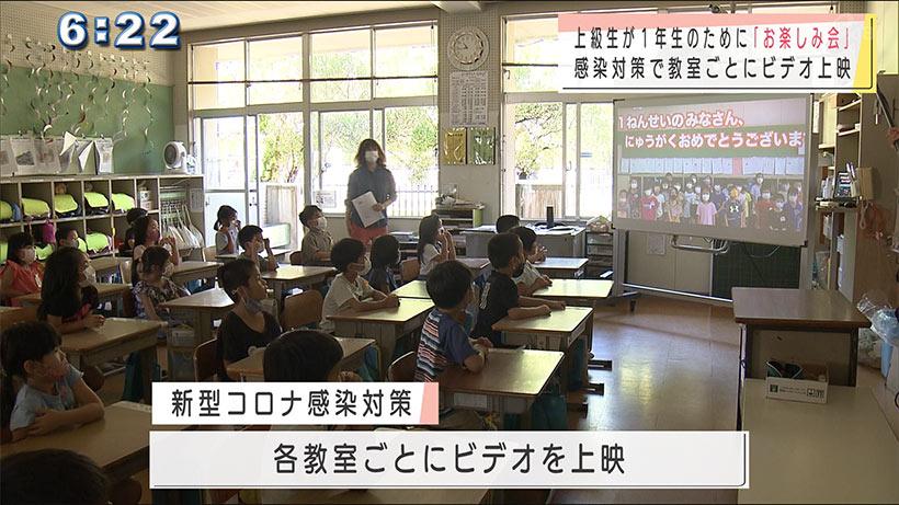 沖縄の小学校で コロナ禍のなか1年生とのお楽しみ会