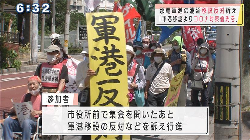 那覇軍港移設で反対デモ