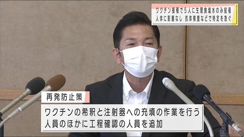 浦添市 コロナワクチンと間違え生理食塩水を接種