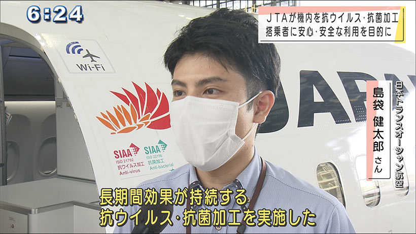 JTAグループ 機内に抗ウイルス・抗菌コーティングを実施