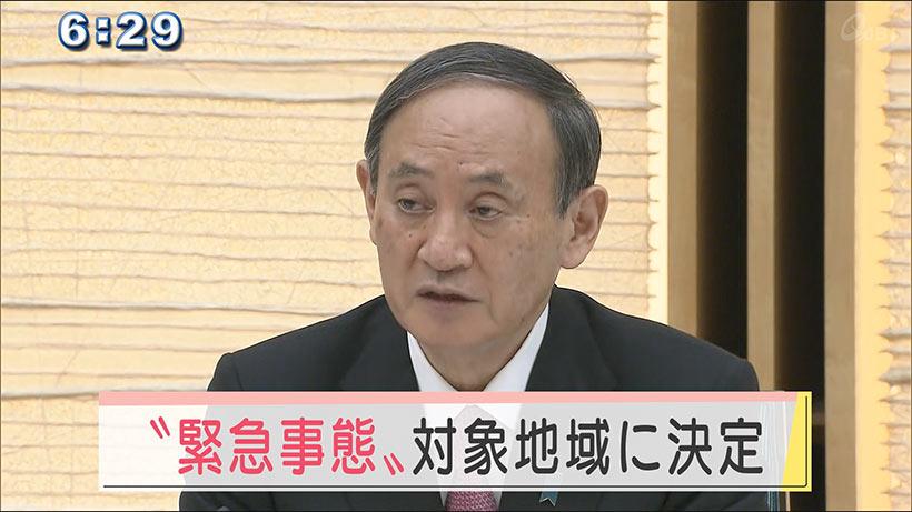 「緊急事態宣言」沖縄の追加決定