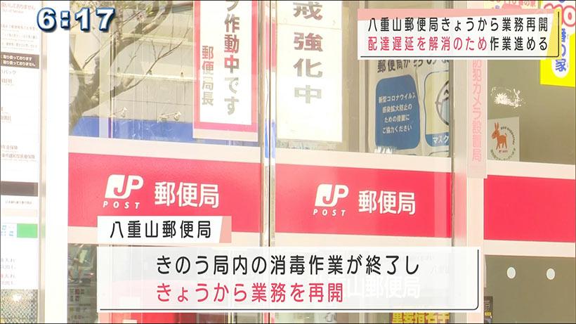 八重山郵便局 営業再開
