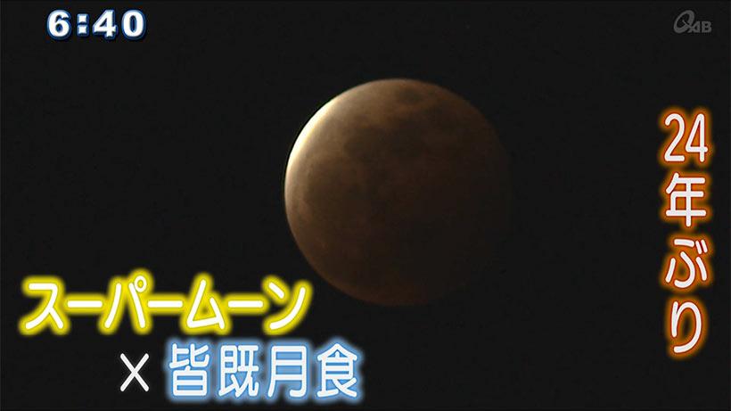 スーパームーンの皆既月食 県内各地で観測