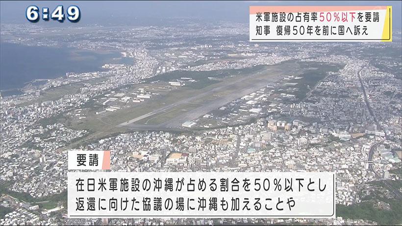 沖縄県知事 県内の米軍基地を50%以下にするよう政府に要請