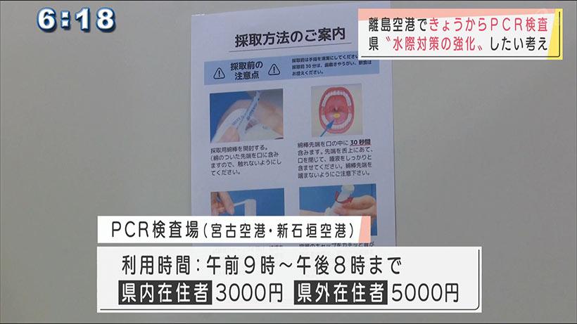 6月3日から離島空港でもPCR検査が始まる