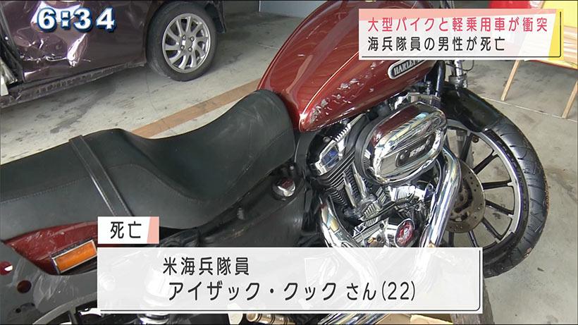 大型バイクと軽乗用車が交差点で衝突 海兵隊員の男性が死亡