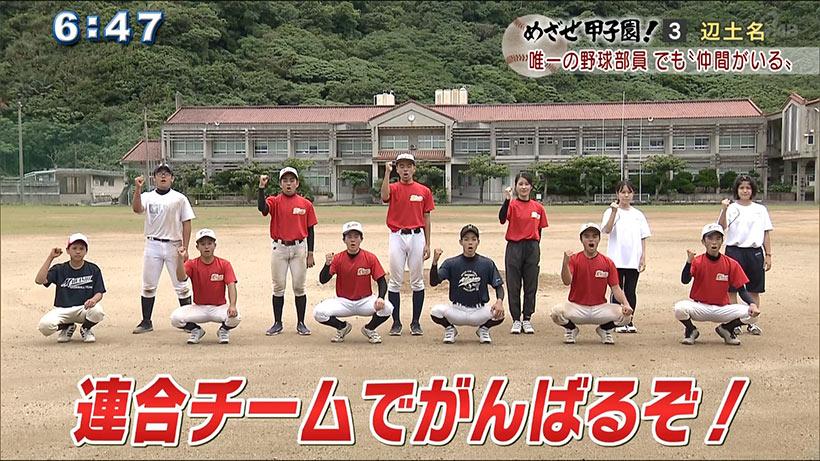 めざせ甲子園#3 唯一の野球部員 でも「仲間がいる」辺土名