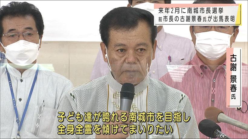 南城市長選 前市長の古謝景春さんが出馬を表明