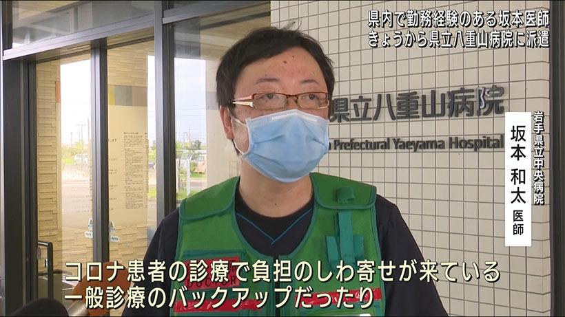 岩手県からの派遣医師 ひっ迫する八重山病院で業務