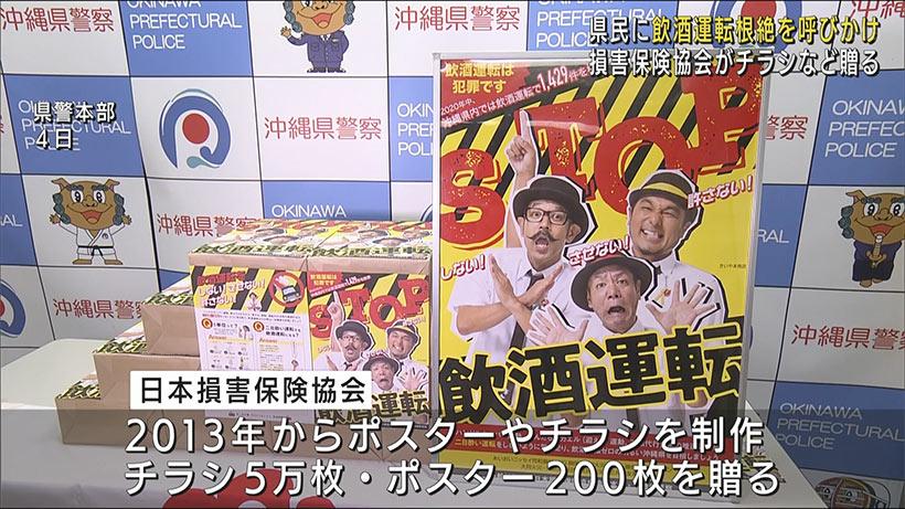 日本損害保険協会が沖縄県県警に飲酒運転根絶ポスター・チラシ贈呈
