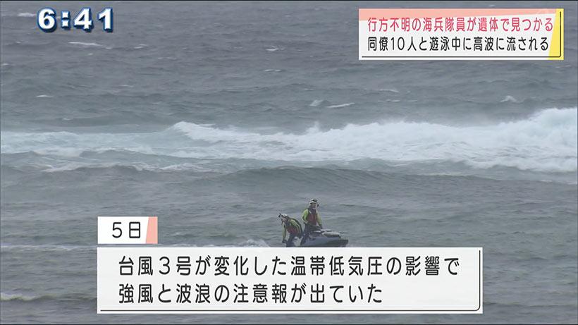 遊泳中に流された海兵隊員の男性が遺体で見つかる