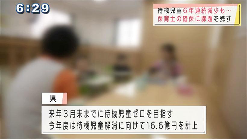 沖縄県内の待機児童 6年連続の減少も保育士不足に課題