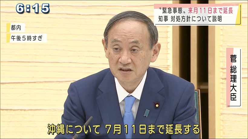 沖縄県の緊急事態宣言 3週間延長を政府が正式決定