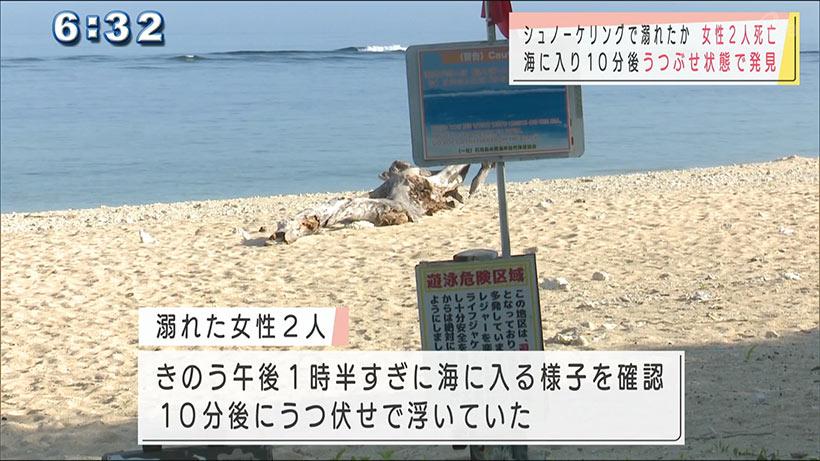 石垣市のビーチで溺れた女性2人が死亡