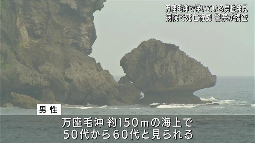万座毛沖で男性が流されて死亡