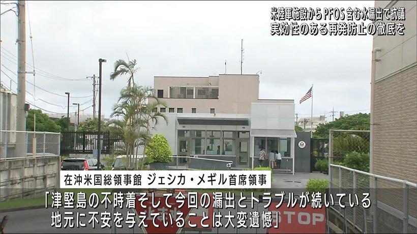 陸軍施設からのPFOS漏出事故で県が米国総領事館に抗議