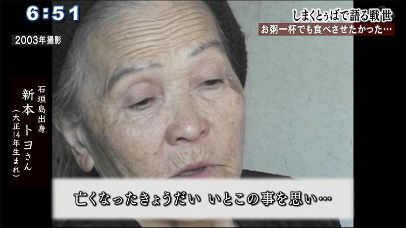 比嘉豊光さんが記録した「しまくとぅばで語る戦世」#4