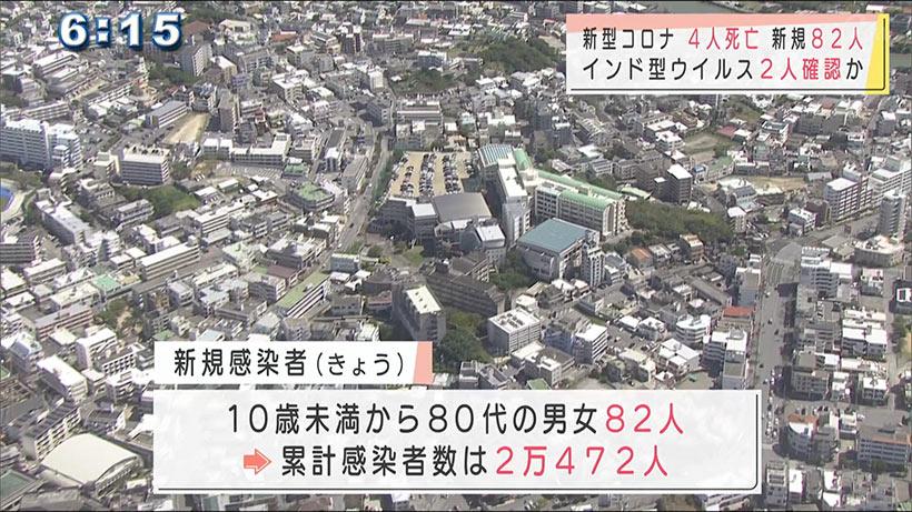 沖縄県の新型コロナ 82人感染4人死亡 デルタ型も確認