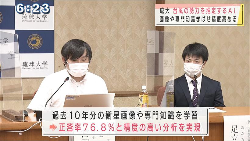 琉球大学 AIで台風の勢力を高精度に推定