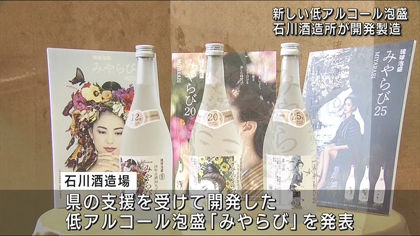 石川酒造が低アルコール泡盛を発表