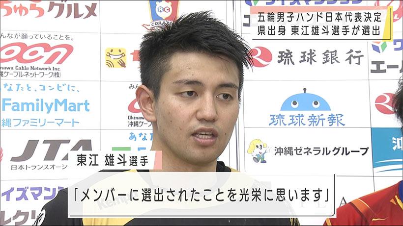 ハンドボール男子日本代表に県出身の東江雄斗が選出