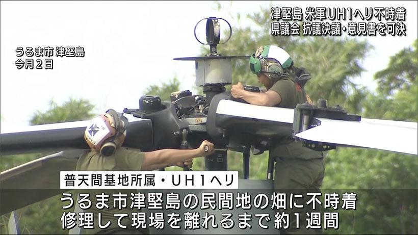 沖縄県議会 津堅島・米軍ヘリ不時着で抗議決議案などを可決
