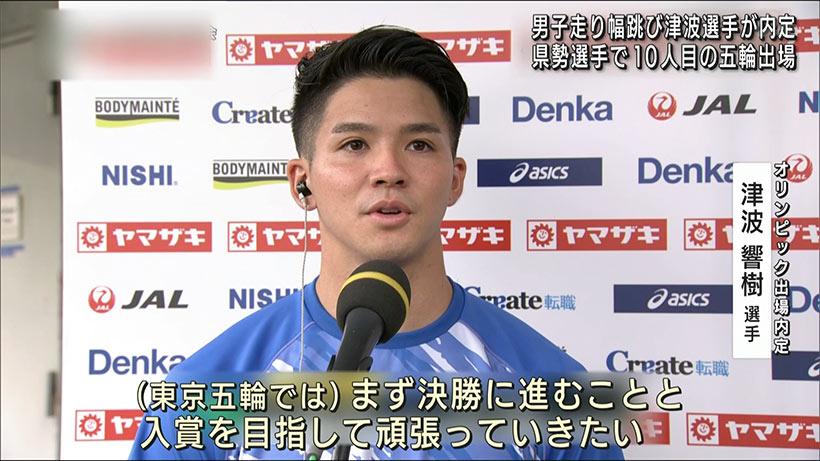 走り幅跳び津波響樹選手 東京五輪代表に 県出身選手10人目