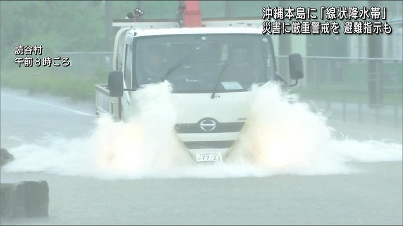 沖縄県内各地で豪雨 「顕著な大雨」情報