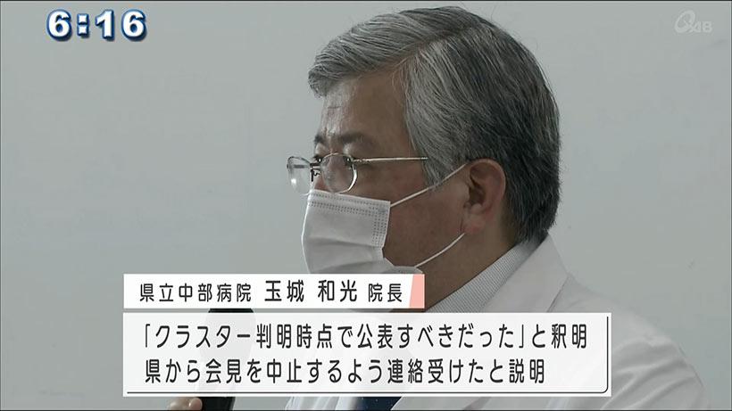 県立中部病院クラスター 県から会見中止を求められた