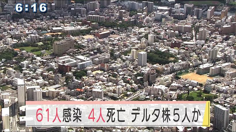 沖縄県で新型コロナ61人感染4人死亡 デルタ株5人感染か