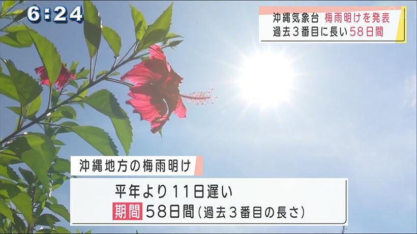 全国で最も早く 沖縄地方「梅雨明け」