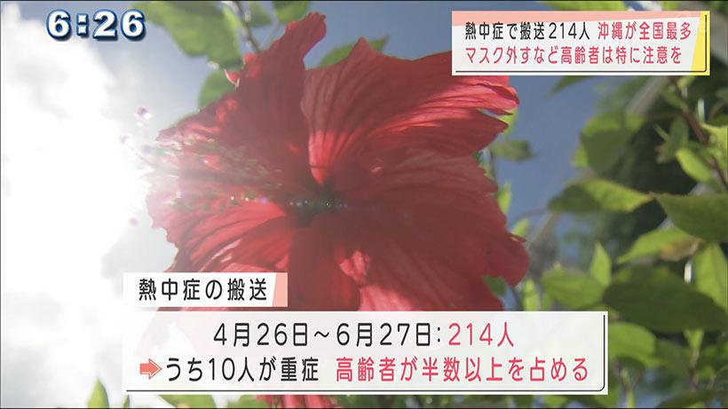 熱中症で搬送 5月は沖縄が全国最多