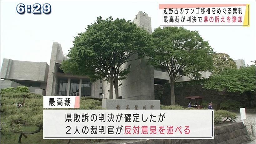 辺野古のサンゴ移植訴訟で最高裁が県の訴えを棄却