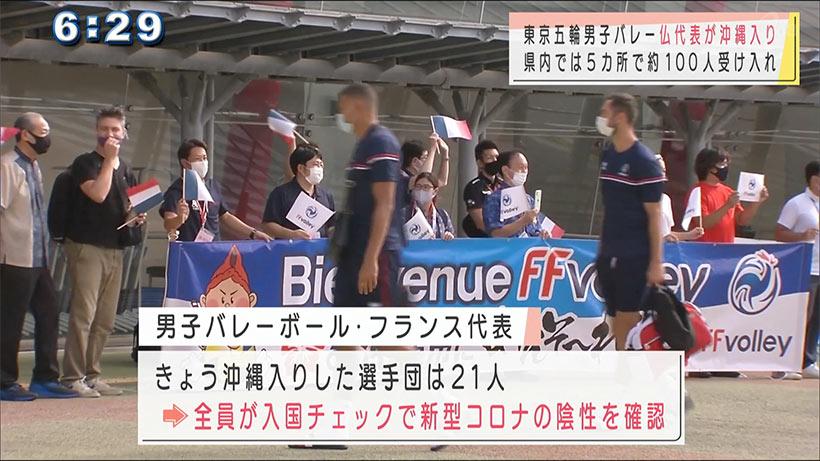 東京五輪バレーボール男子のフランス代表が沖縄入り